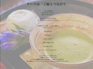 和心お茶_テーマ